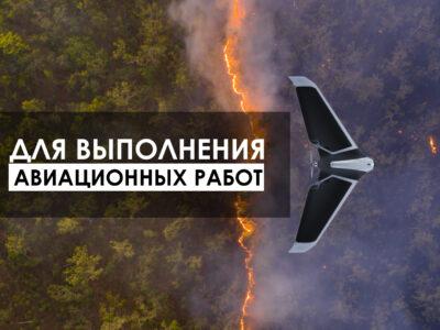 Подготовка внешних пилотов БПЛА для авиационных работ
