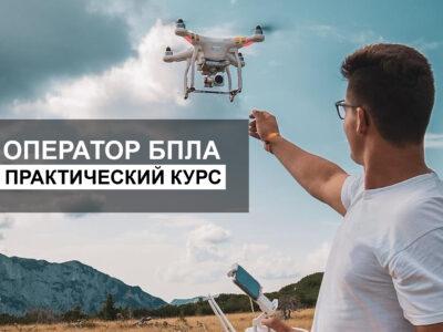 """Практический курс """"Оператор БПЛА"""""""